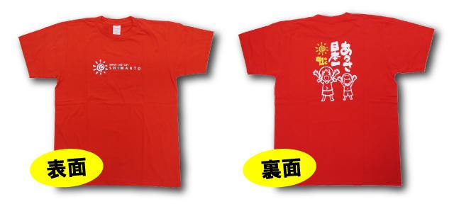 アツいまちTシャツ(大人用)-1