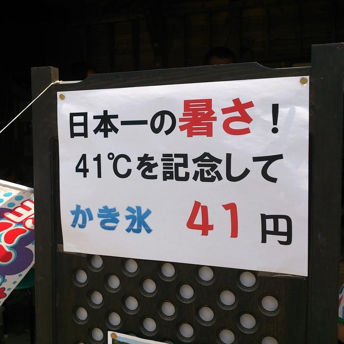 41円かき氷