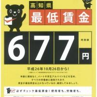 高知県最低賃金