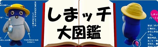 しまッチ紹介6